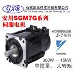 YASKAWA安川伺服电机SGM7G-55AFC61