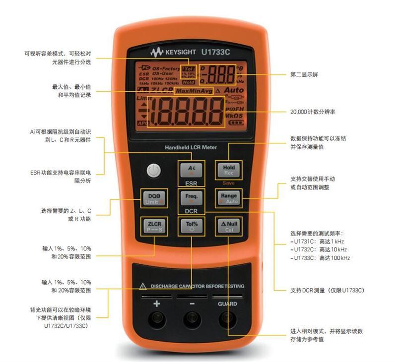是德keysight U1733C手持式LCR表