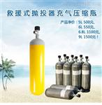救援抛投器充气用压缩瓶