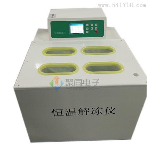 全自动干式化浆机JTRJ-4DL血库解冻箱贵阳