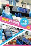 RM405手持式拉曼分析仪