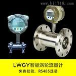 廠家直銷液體渦輪流量計說明書可定制