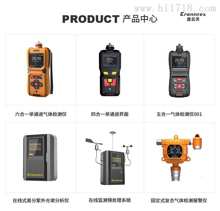 固定式可燃气体检测报警仪厂家-深圳逸云天