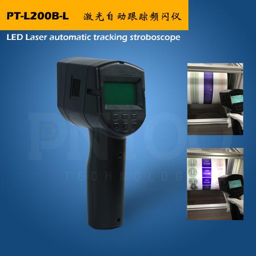 供应红外线全自动频闪仪PT-L200B-L