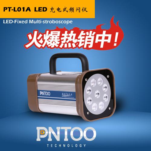 PT-L01A-LED单独.jpg