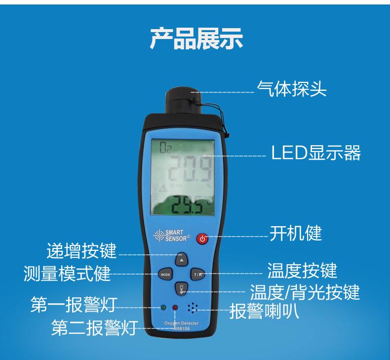希玛AR8100氧气O2浓度含量气体检测仪