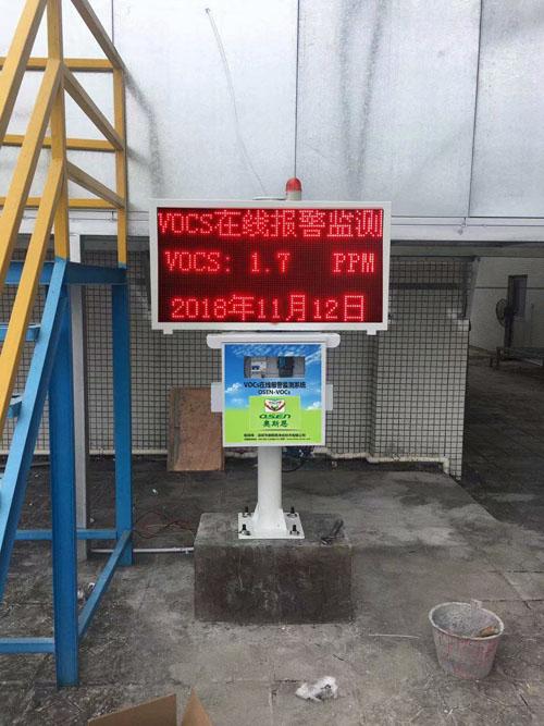 惠州东莞VOCs报警监测系统气体浓度检测仪