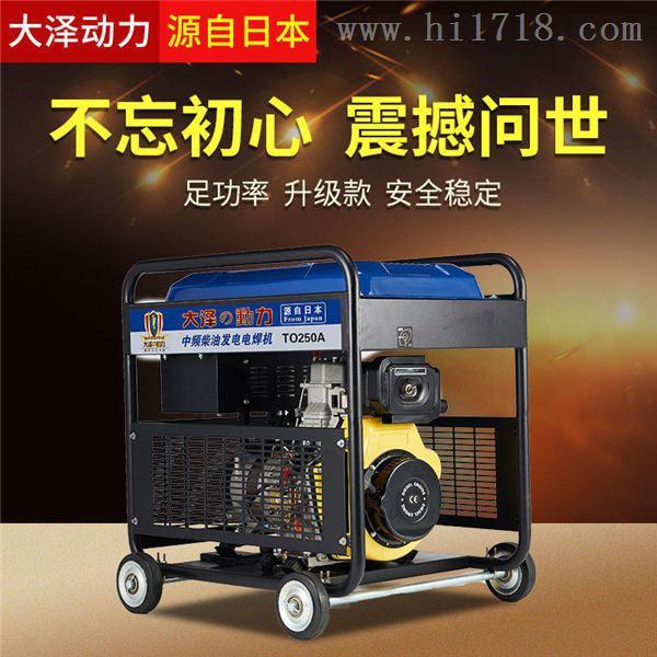 300A柴油发电电焊一体机TO300A