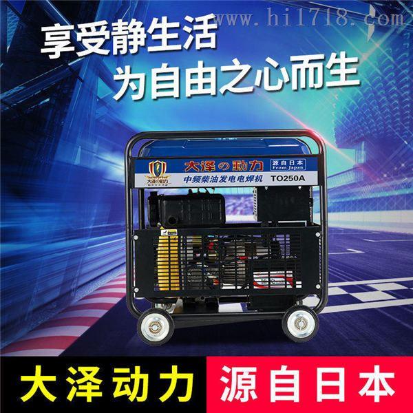 280A柴油发电电焊一体机报价单