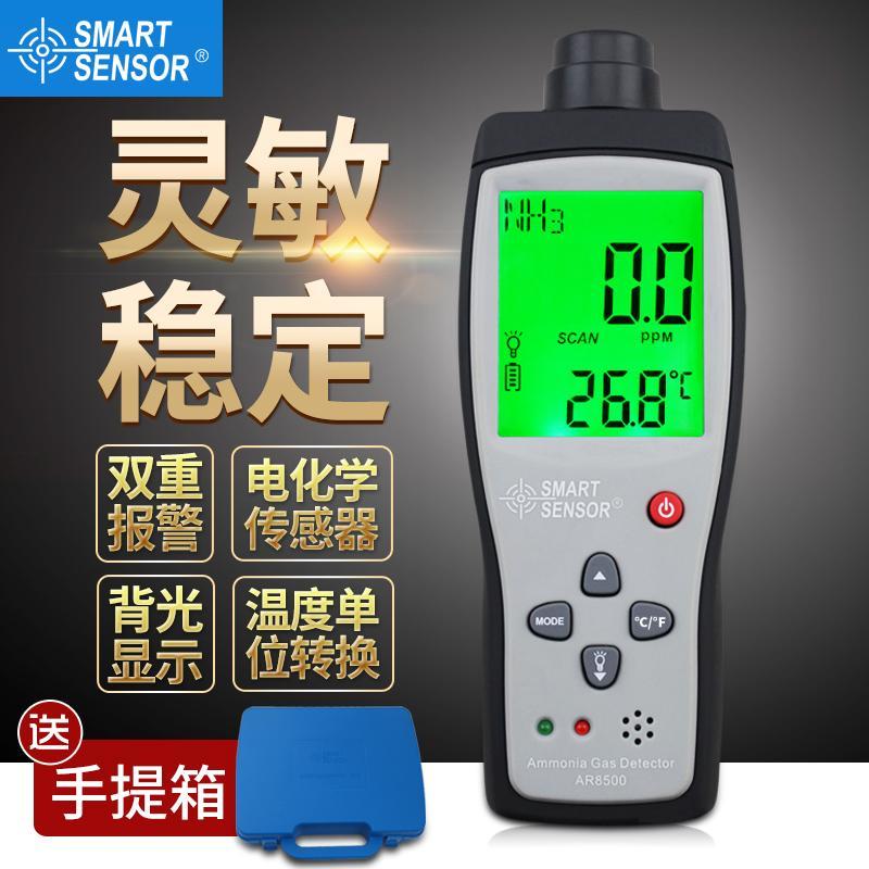 香港希玛 氨气检测仪 AR8500