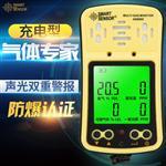 香港希玛AS8900便携防爆四合一气体检测仪