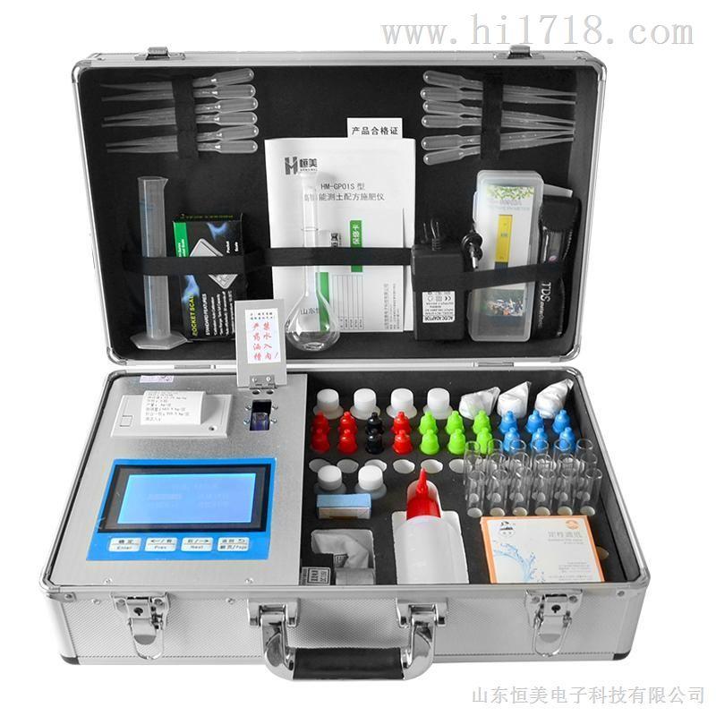 高智能测土配方施肥仪HM-GP01S
