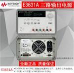 KeysightE3631A电源安捷伦是德低价现货