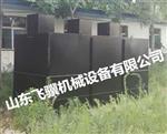 山东地埋式一体化污水处理设备价格低廉
