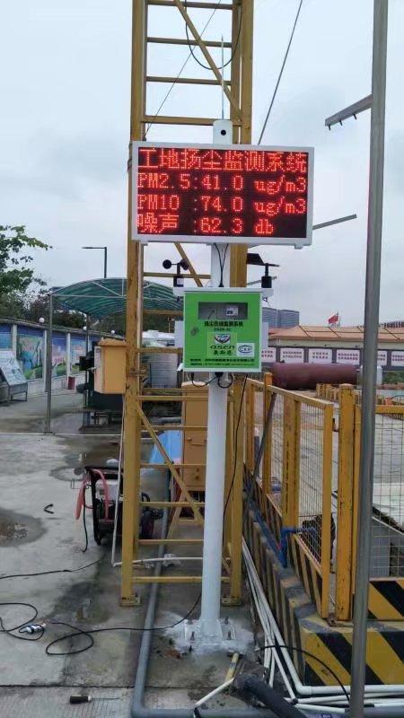 广州扬尘噪声污染在线监测设备视频检测仪