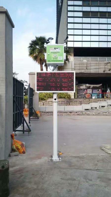 漳州扬尘在线监测系统联动自动喷淋降尘设备