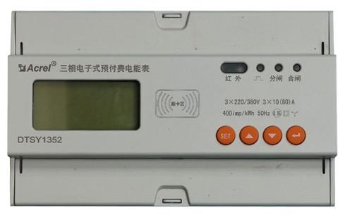 DTSY1352-F峰平谷预付费电表