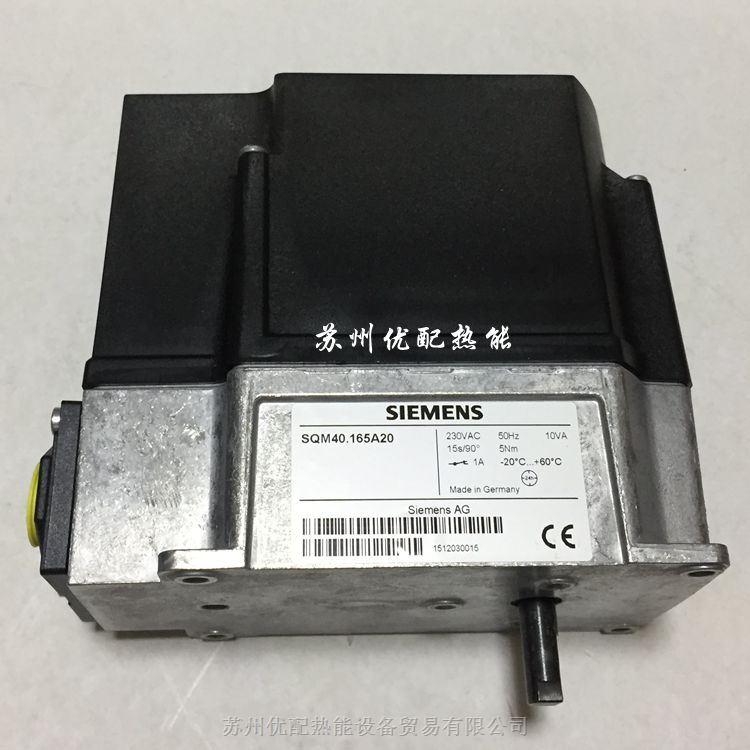 SQM40.165A20西门子风门执行器 伺服马达