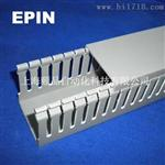 EPIN灰色细齿型PVC线槽