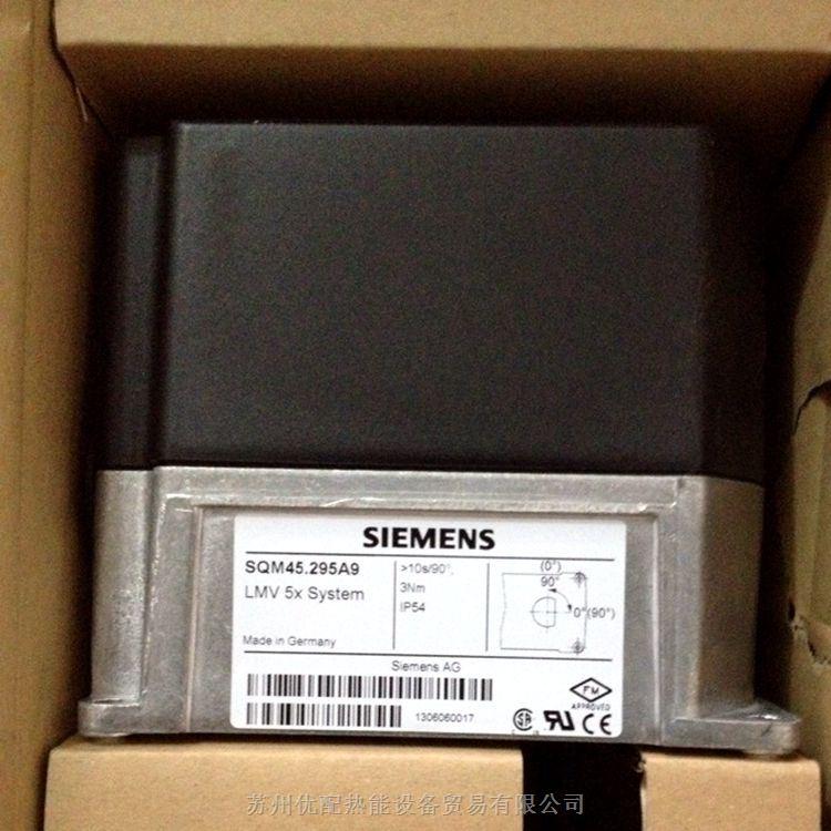 SQM45.295A9燃烧器伺服电机风门执行器