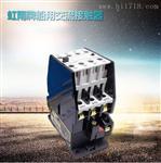 船用虹雨CJ920-40交流接触器