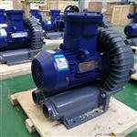 FB-7.5 化工氣體輸送高壓防爆真空泵