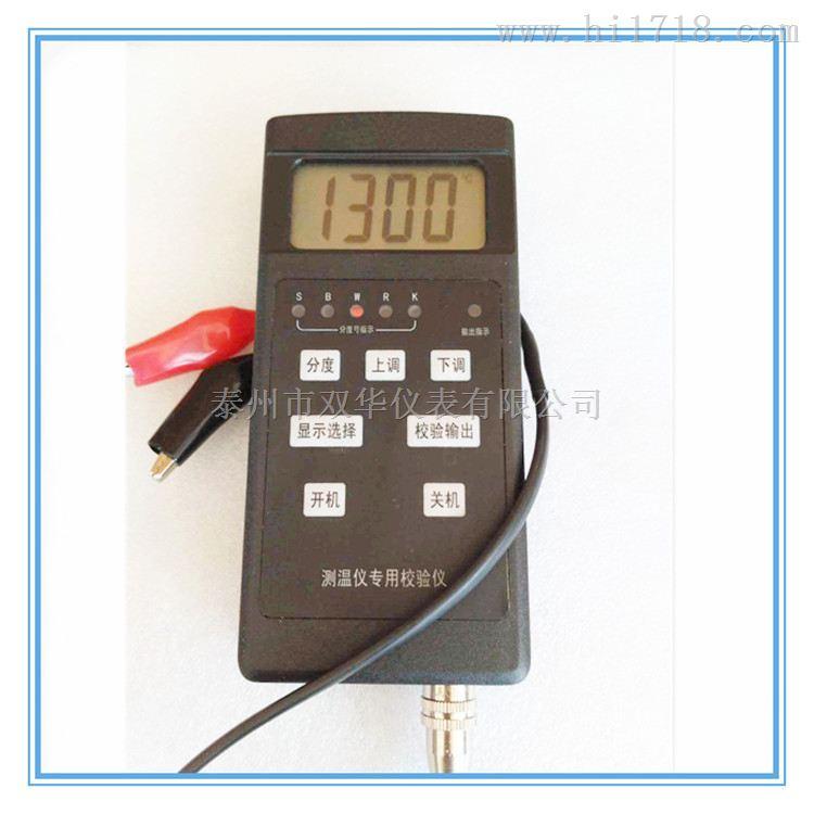 钢水测温仪专用检验仪价格优惠欢迎咨询