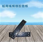 优质橡胶登乘软梯橡胶板