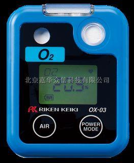 日本理研OX-03便携式氧气检测仪