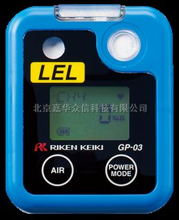 日本理研GP-03便携式可燃气体检测仪