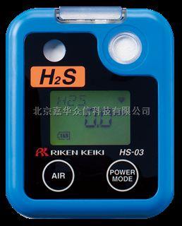 日本理研HS-03便携式硫化氢气体检测仪