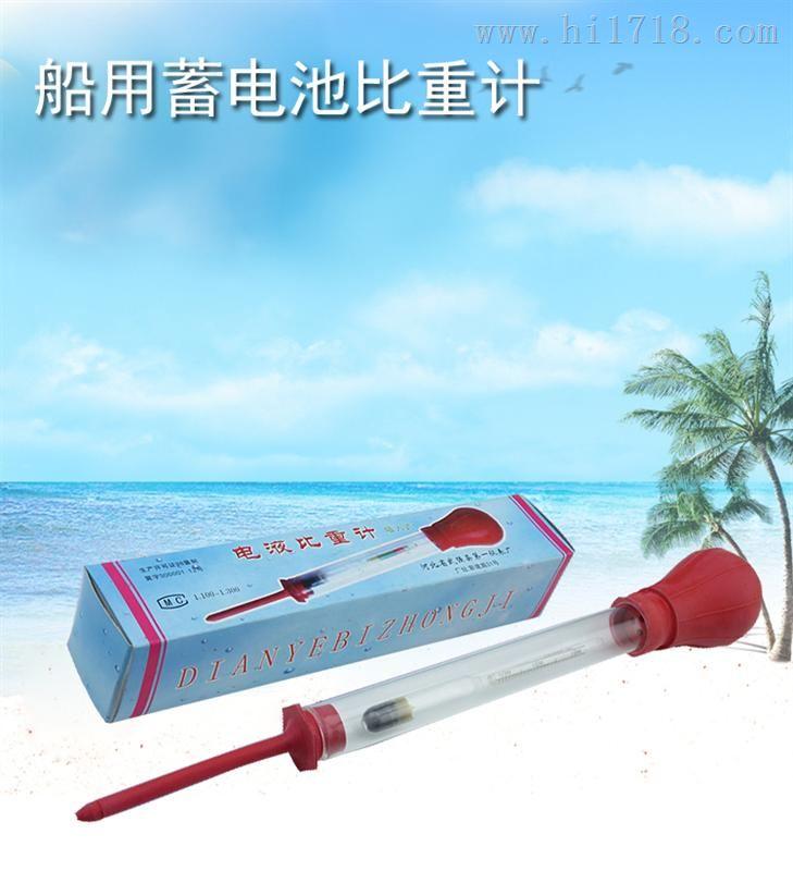 船用792661蓄电池电液比重计