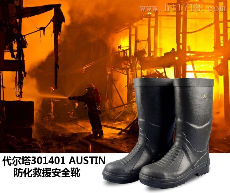 代尔塔301401救援安全靴