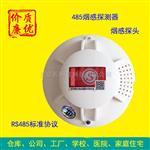 烟雾变送器/485烟感探测器二次开发