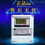 原裝威勝電表DTSD341-MB3三相多功能電能表