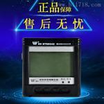 DTSD342-9N电能表3×220/380V威胜