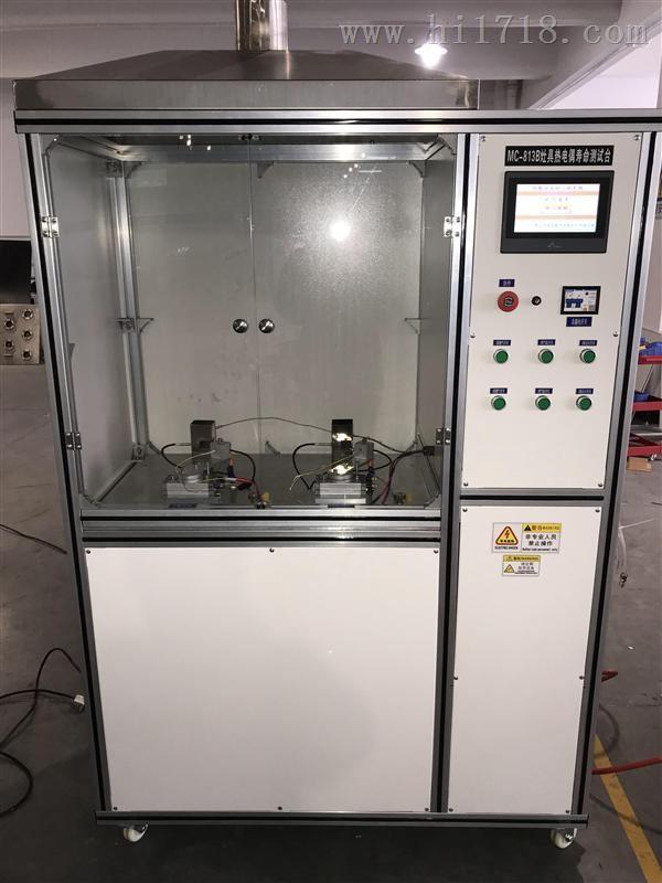 MC-813B热电偶老化试验台