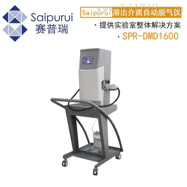 溶出介质自动脱气仪SPR-DMD1600溶媒制备仪