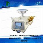 氟化物綜合采樣器滿足hj955-2018