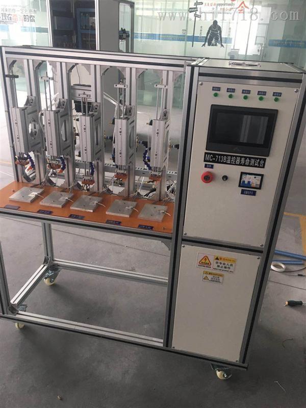 MC-713B温控器老化寿命试验台