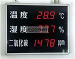 上海发泰温湿度二氧化碳显示屏
