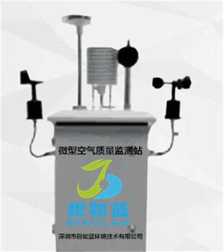 微型空气质量监测站网格化环境自动检测仪器