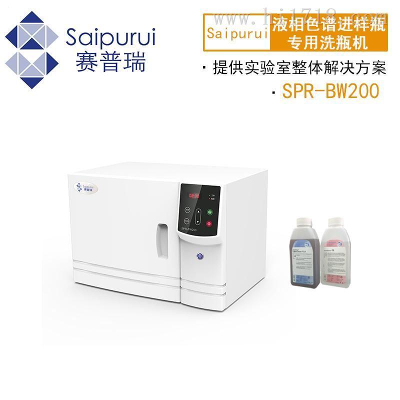 赛普瑞SPR-BW200全自动色谱瓶清洗机