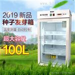 HM-100種子發芽箱恒溫培養箱