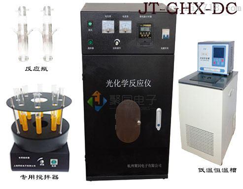 光降解反应釜JT-GHX-DC多功能控温型北京