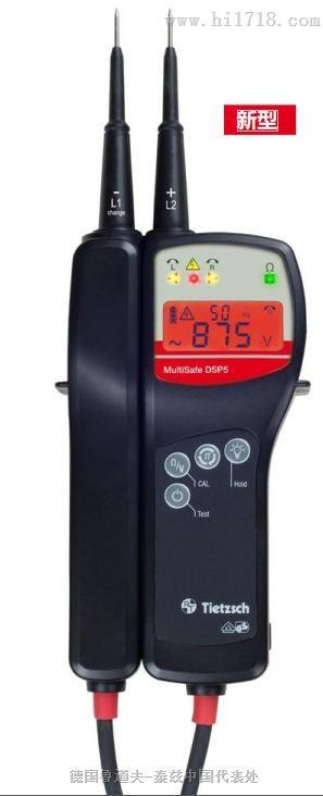 Multisafe DSP 5 电压测试仪