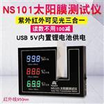 NS101高精度太陽膜測試儀
