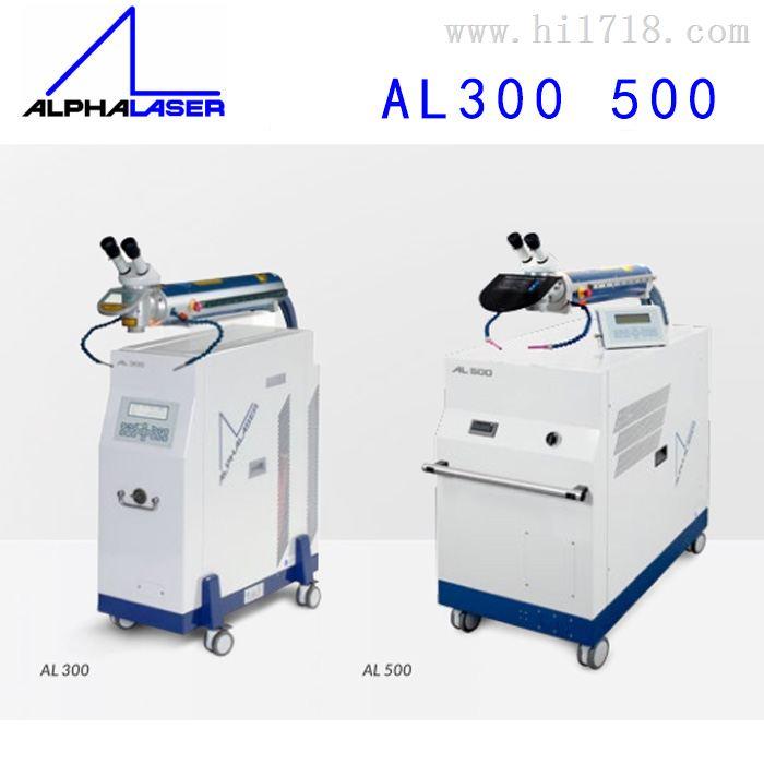 德国ALPHA阿尔法AL200激光焊机