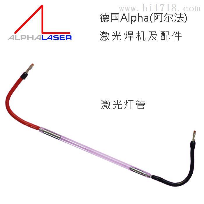 德国ALPHA阿尔法激光焊机灯管 过滤器 保护镜片