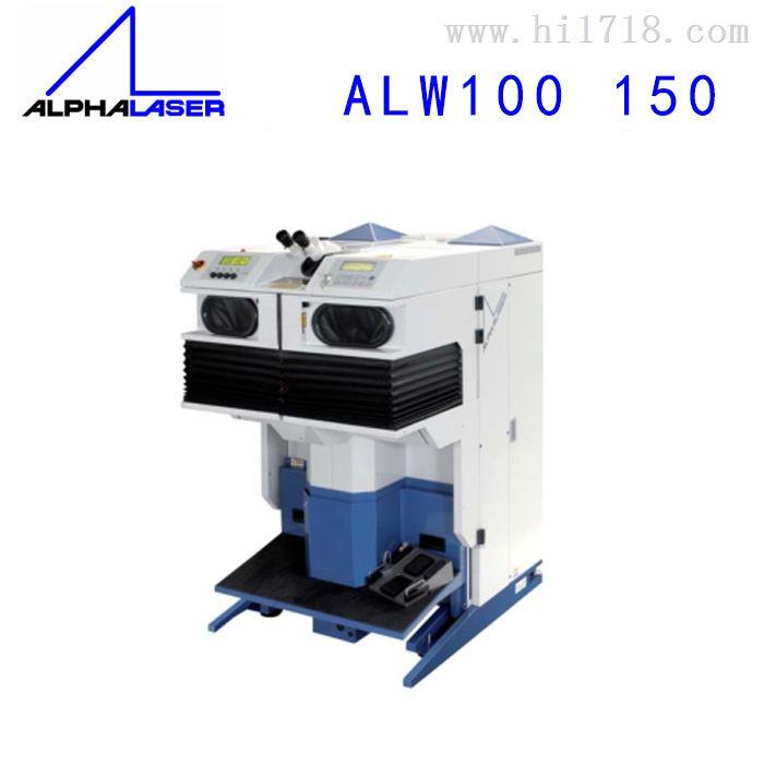 德国ALPHA阿尔法ALW150激光焊机及配件
